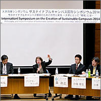 International Symposium on the Creation of Sustainable Campuses, Hokkaïdo University, 2014